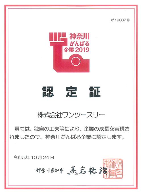 神奈川がんばる企業2019