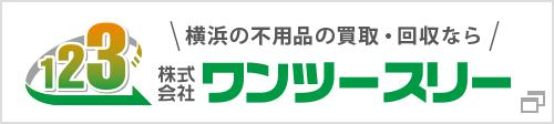 横浜で不用品回収、不用品処分ならワンツースリーにお任せください。